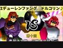 【第十回】64スマブラCPUトナメ実況【最弱決定戦一回戦第四試合】