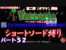 [Terraria+MOD] ショートソード縛りEX パート52 (第二部) [ゆっくり実況]