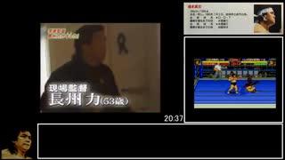 【RTA】新日本プロレスリング 超戦士 IN