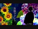 【再度歌ってみた】吉原ラメント【零巫女】