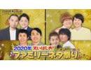 そろそろ にちようチャップリン 2020/1/11放送分