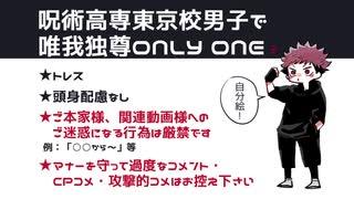 【呪術廻戦】呪術高専東京校男子に踊って
