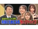 ゴッドタン アンガールズ田中の「勝手にお悩み先生」 2020/1/11放送分