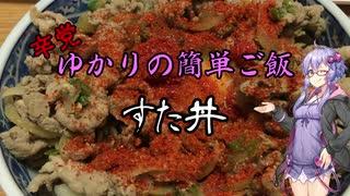 ゆかりの簡単ご飯#6  すた丼