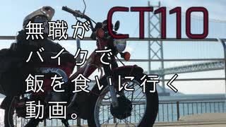 無職がバイクで飯を食いに行く動画【CT110ハンターカブ】