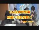 【UM企画 特別編】第1回味強い王決定戦!!