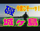 釣り動画ロマンを求めて 316釣目(城ヶ島 ※磯)