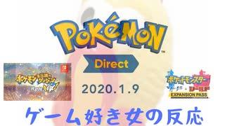 ポケモンダイレクト 2020.1.9 ゲーム好きな女が反応してみた【日本人の反応】
