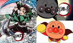 【新旧比較】菌滅の拳【アンパンマン・鬼