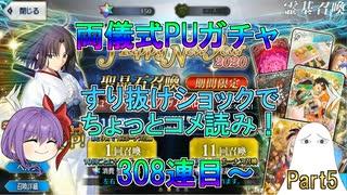 【FGO】両儀式PUガチャPart5 308連目~ コメ読みあり!【ゆっくり】