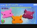 【折り紙】ぽってりメンダコ ver.1 1枚で折れる!