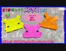【折り紙】ぽってりメンダコ ver.2 複合です(3枚使用)