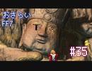 【実況】おさらいFF7◆ 大好きなFF7の世界へワープ Part.35