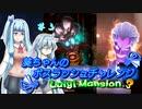 【VOICEROID実況】「葵ちゃんのボスラッシュチャレンジ#3」【ルイージマンション3】