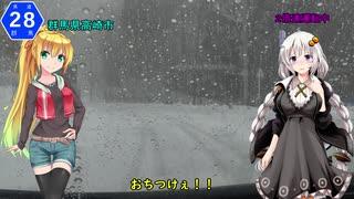 マキとあかりのAQUAでドライブ 其の四「北関東福島の旅③」