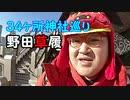 野田草履の34初詣神社巡り