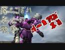 【ガンオン】落ちこぼれ兵士の戦争 無言 覚醒モード#12