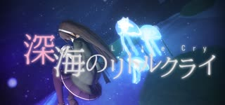【アイドル部MMD】深海のリトルクライ【八