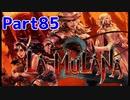 【実況?】元・お笑い見習いが挑む「LA-MULANA2(ラ・ムラーナ2)」Part85