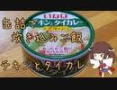 缶詰で炊き込みご飯【タイカレー缶】