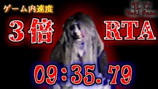 【PC】雪女-YukiOnna- 3倍速 RTA_09:35.79