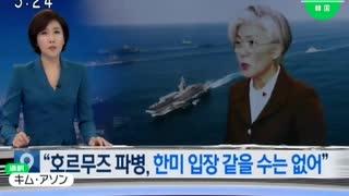 米国がホルムズ海に韓国軍派兵要請...韓国の立ち位置が決まる問題に康外相はw