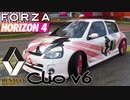 【XB1X】FH4 - Renault Sport Clio V6 - ライオン17Y春