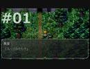 フリーゲーム『魔女の家』を実況プレイ #01