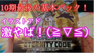 ★遊戯王★まったり開封。ETERNITY CODE(エターニティ・コード)