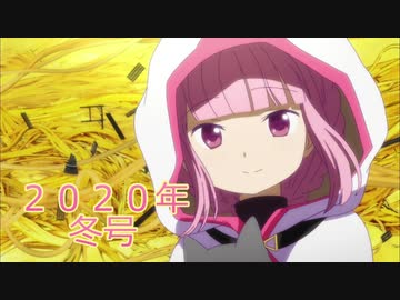 アニメ 新 番組 2020