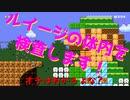 【マリオメーカー2】世界のコースで戯れる #25【ゲーム実況】