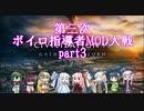 【Civ6GSマルチ】第三次ボイロ指導者MOD大戦 part3