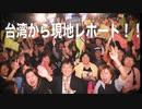【教えて!ワタナベさん】大熱狂の台湾総統選!現場レポート[桜R1/1/11]