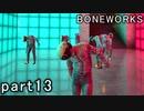 【楽しくVR実況!】~不気味な世界へ潜入捜査~ BONEWORKS【part13】