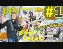 【海外の反応 アニメ】 映像研には手を出すな! 1話 アニメリアクション