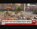 ウクライナの旅客機を誤って撃墜した事をイラン政府が認める..