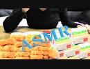 「音フェチ」【咀嚼音】イヤホン推奨!ASMR!リクエスト!市販のチキンナゲットとマックナゲットの音比べ!どっちがいい音かな?