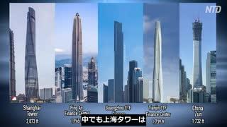 超高層ビルが乱立する中国、その暗部とは