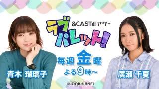&CAST!!!アワー 青木瑠璃子・廣瀬千夏のラブパレット!2020年1月11日#014