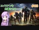 【Halo: Reach】ゆかり、エイリアンと戦います! Part3【結月ゆかり実況】