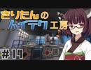 【Minecraft】きりたんのハイテク工房 #14【VOICEROID実況】
