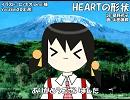 【ユキV4_Natural】HEARTの形状【カバー】 #ボカロアニソンカバー祭り2020
