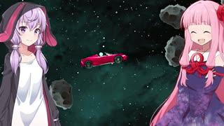 琴葉茜の闇ゲー#104「宇宙をスポーツカー