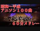 あきすい!のアニソン100曲メドレー!(吹奏楽)/秋葉原区立すいそうがく団!