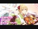 アイドルマスターシャイニーカラーズ【シャニマス】実況プレイpart230【限定ガシャ】