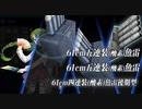 【艦これ】2019年秋?イベE-6-2甲 夕雲型7隻+秋津洲入り連合攻略
