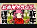 【琴葉茜】謹賀新年 新春ポケカくじ! 2パック 開封【ポケモンカード】