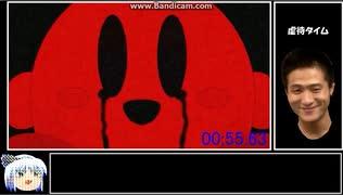 PCゲーム「Cute Kirby.exe」RTA_1分5秒