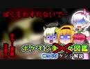 【ポケモン解説茶番】『ケンジ解説』【ゆっくり解説ポケモン美少女図鑑特別編】