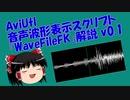 【AviUtl】音声波形表示スクリプト『WaveFileFK』v0.1【配布】